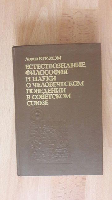 Л.Р.Грэхэм ''Естествознание, философия и науки о человеч. поведении''