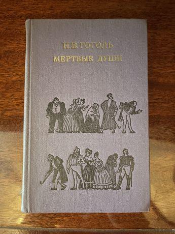 Н.В.Гоголь «Мертвые души»