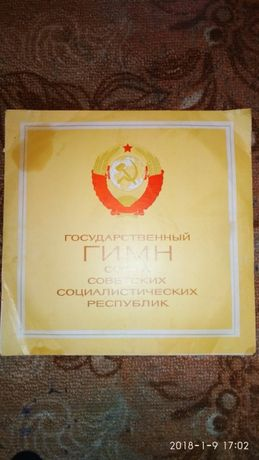 """Пластинка """"Государственный Гимн СССР"""""""