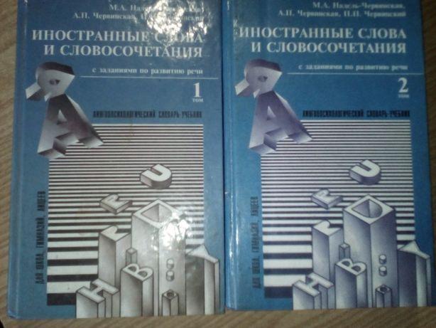 Лингвопсихологический словарь-2 учебника.школа,гимназия,лицей,вуз