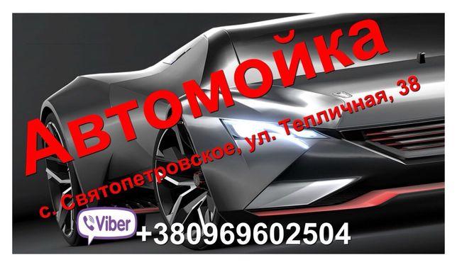Автомойка Святопетровское автомийка