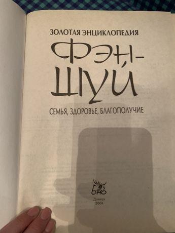 Золотая энциклопедия Фэн-Шуй