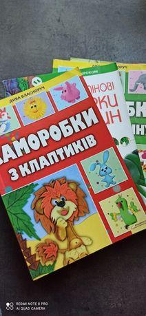 Серія книжок саморбки