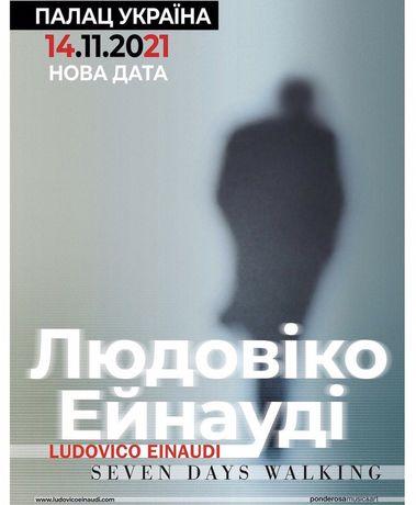 Билеты на Ледовико Ейнауди 14 ноября Киев!
