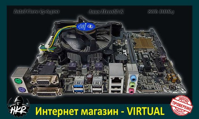Комплект i5-6400 | Asus H110M-K | DDR4 8Gb | microATX | s. 1151
