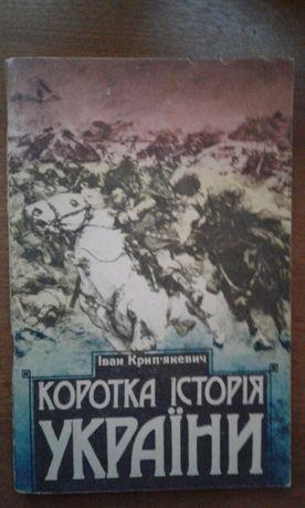 Іван Крипякевич Історія України