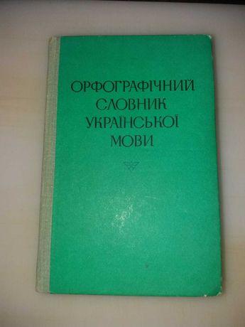 Орфографічний словник Української мови