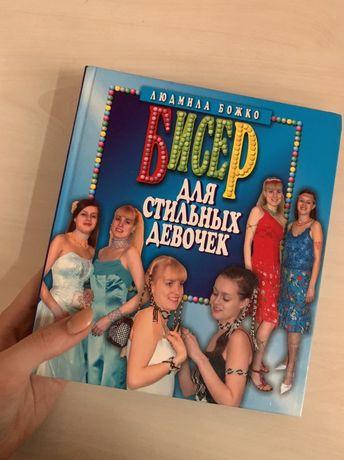 Книга «Бісер для стильних дівчат»