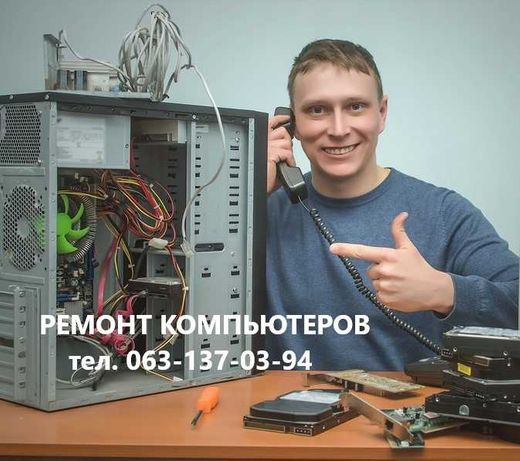 Ремонт Компьютеров, Ноутбуков, Мониторов, прошивка ТВ-приставок