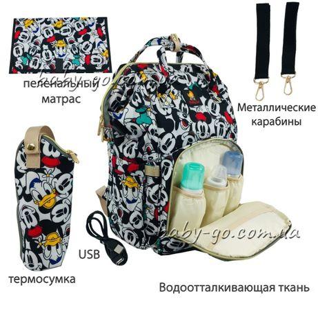 Сумка рюкзак для мам с термо отделом baby go.yoya.йойа.дисней с usb