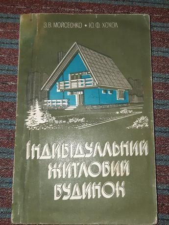 Индивидуальный жилой дом. Пособие застройщику