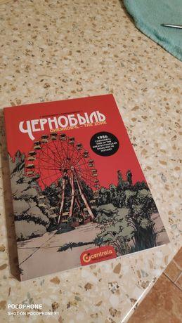 Chernobyl. The Zone  (Чорнобиль, комікс)