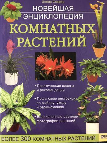 Продам книгу «Энциклопедия комнатных растений»