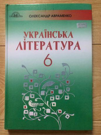 Підручник 6 клас Українська література Авраменко Учебник Украинская