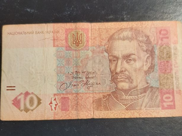 10 грн.,красный Мазепа