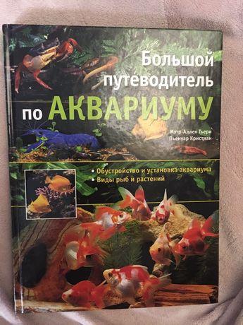 Большой путеводитель по аквариуму Мэтр- Аллен Тьери