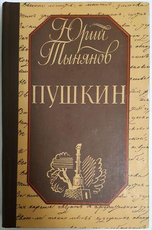 Тынянов Юрий. Пушкин. Роман о детстве, отрочестве и юности поэта.
