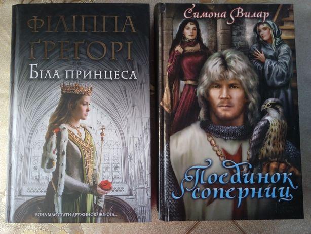 """Исторические романы Ф.Грегорі""""Біла принцеса""""С.Вилар""""Поединок соперниц"""