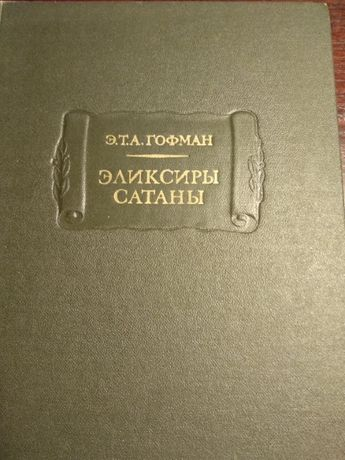 Э. Т. А. Гофман Эликсиры Сатаны