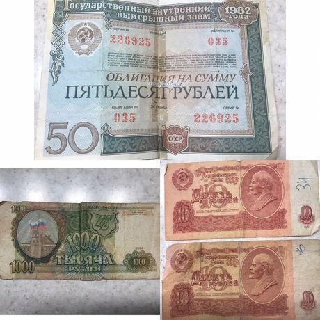 Тысяча рублей 1993 года, 10 рублей 1961 года и облигации на 50 рублей
