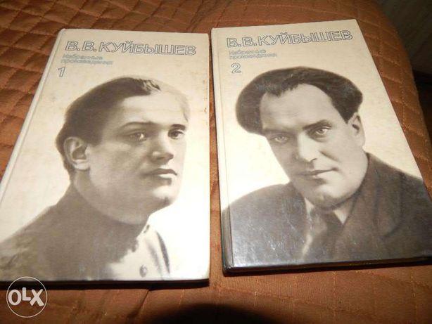 В.В.Куйбышев Избранные произведения, два тома