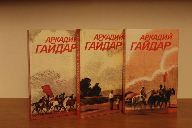 Аркадий Гайдар три книги