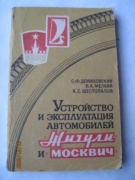 Устройство и эксплуатация автомобилей Жигули и Москвич.