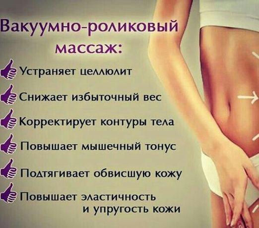 Массаж антицелюлитный ,лимфодренажный,для похудения