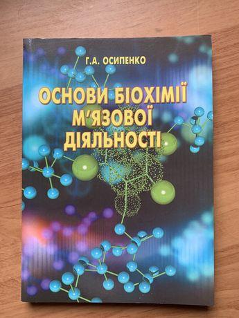 Г.А.Осипенко «Основи біохімії м'язової діяльності»