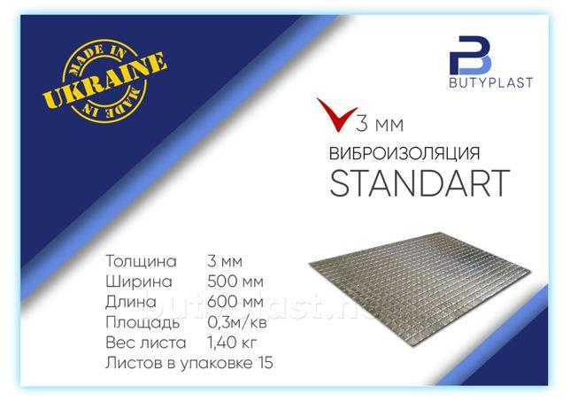 Виброизоляция 3 мм, Стандарт, 500*600мм, фольга 50 мкм, Шумоизоляция