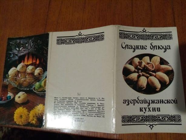 Фото-открытки 250 лет Челябинску, сладкие блюда азейбаржанской кухни