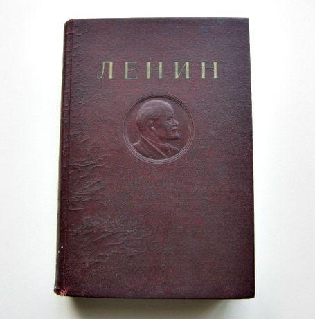 Книга 1941 год. В.И. Ленин 4-е издание Полное собрание сочинений. Том2