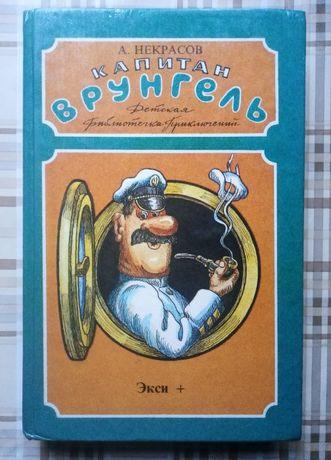Капитан Врунгель. А.Некрасов, книга детская