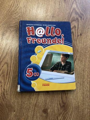 Підручник з Німецької мови 5 клас Hallo,Freunde!