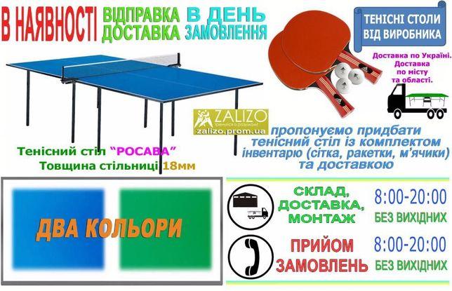 Стандартний тенісний стіл. Настольный теннис. Теннисный стол тенисный