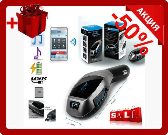 +Подарок! Трансмитер Fm modulator X5 Bluetooth фм модулятор блютуз ОПТ