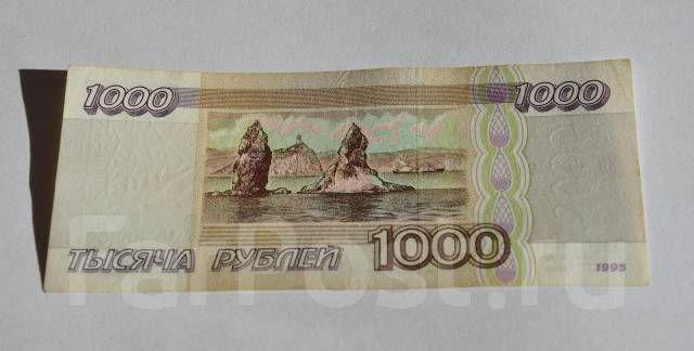 Тысяча рублей (1000) 1995 год бонд