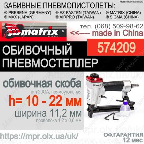 Обивочный пневмостеплер MATRIX 574209 osPP скоба 20GA (10-22)* 11,2 мм