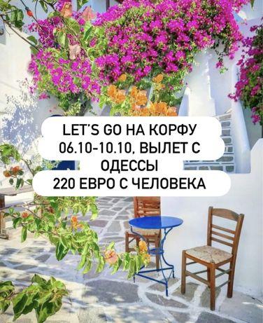 Летим в Грецию, на о. КорФу