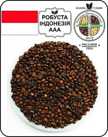 Кава в зернах (кофе) або мелена Робуста Індонезія