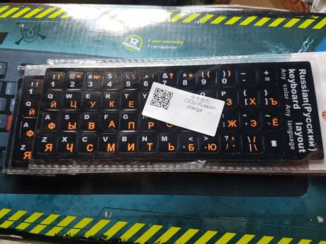 Наклейки на клавиатуру (русский, английский)