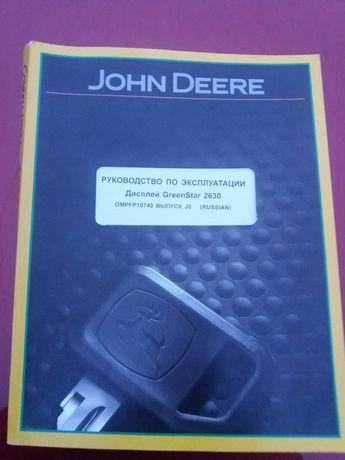 Руководство по эксплуатации JOHN DEER