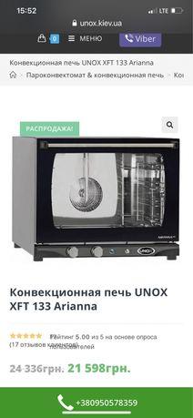 Конвекционная печь UNOX  XPT 133 Arianna и расстоечный шкаф UNOX