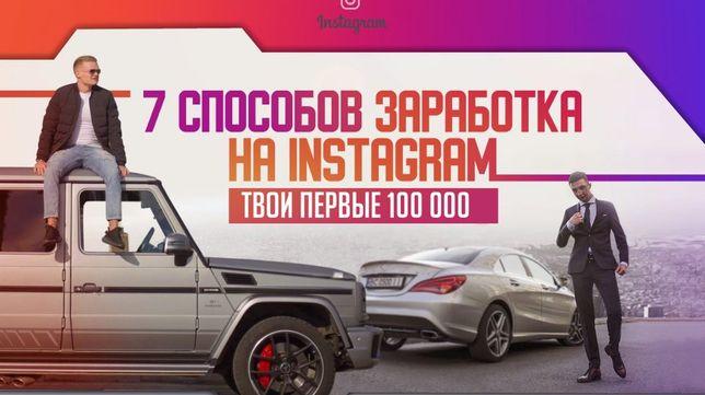 7 Способов заработка на Instagram в 2019-2020 гг. Видео Курс. Оригинал