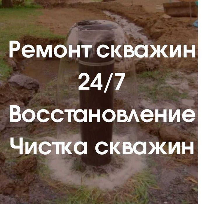 Скважина — ремонт 24/7, чистка, обслуживание, восстановление. Гарантия Киев - изображение 1
