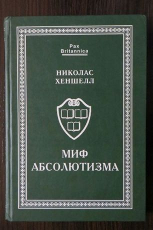Миф абсолютизма. Хеншелл. История Англии. Pax Britannica, Алетейя