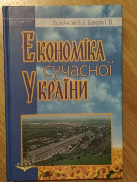 Економіка сучасної України