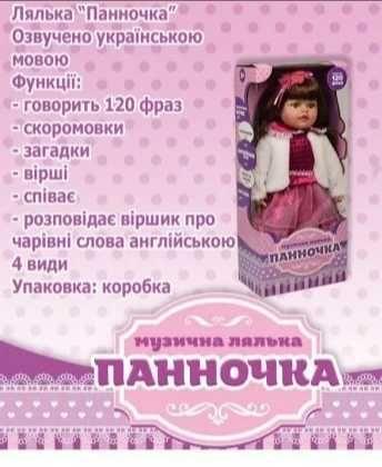 Кукла Панночка