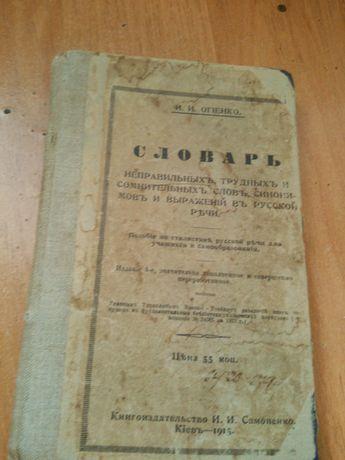 Словарь Огиенко 15 год прошлого века.аукцион,начальная цена указана