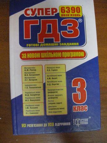 книга ГДЗ 3 класс